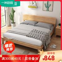 一米色彩 床 实木床  1.2M实木床+2床头柜+床垫
