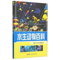 《青少年必读经典:水生动物百科》