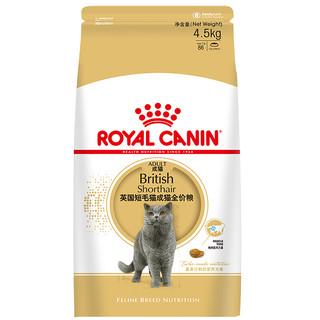 ROYAL CANIN 皇家 BS34英国短毛猫成猫猫粮 4.5kg