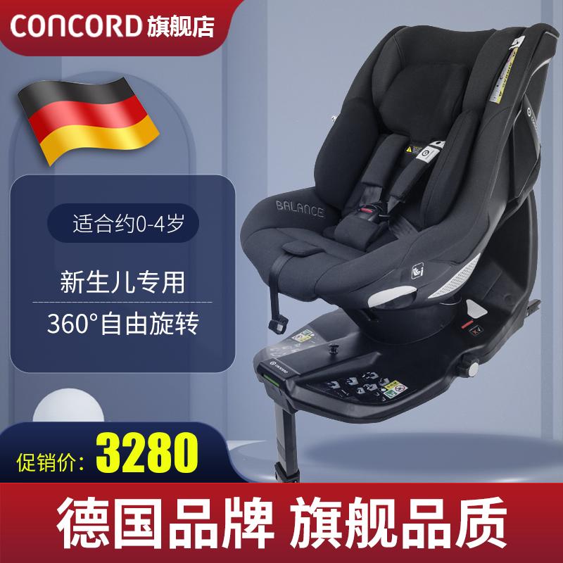 德國concord康科德Balance嬰兒安全座椅0-4歲正方向安裝360度旋轉