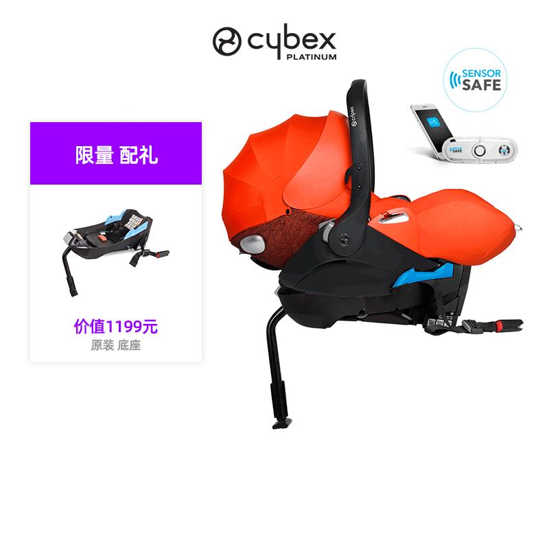 cybex Cloud Q汽車安全座椅0-18月嬰兒提籃+底座德國