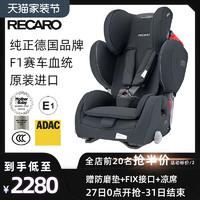 德國RECARO意大利進口兒童汽車安全座椅 9個月-12歲 超級大黃蜂