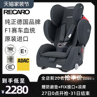 德国RECARO意大利进口儿童汽车安全座椅 9个月-12岁 超级大黄蜂