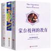 正版全3册蒙台梭利早教全书+卡尔·威特的教育+儿童行为密码 蒙特梭利教育书正面管教心理学育儿书籍