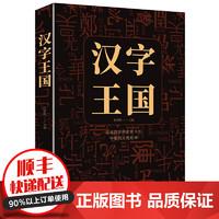 汉字王国 讲述汉字的前世今生 字里的天地乾坤 依照今日训诂学之标准 凡解释一字,即是一部文化史