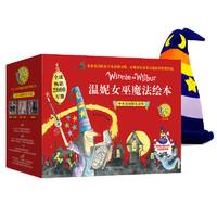 《温妮女巫魔法双语绘本礼盒》(套装共22册)赠女巫魔法帽