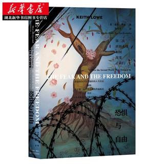 甲骨文丛书 恐惧与自由:第二次世界大战如何改变了我们 (英)基思·罗威著 新华书店正版图书籍