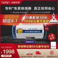 AO史密斯电热水器60升大容量短款 1级能效速热节能  60L(E60VC0-B) 免更换镁棒系列