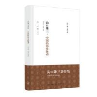 《沟口雄三著作集:中国的历史脉动》