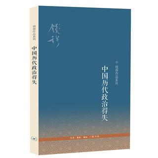 《钱穆作品系列:中国历代政治得失》(平装版)