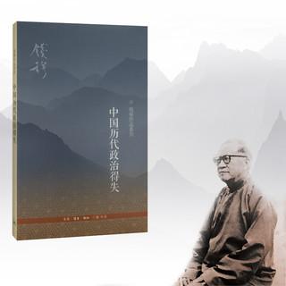 钱穆作品系列:中国历代政治得失(平装版)