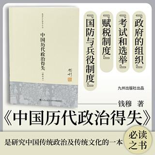 中国历代政治得失 钱穆(新校本)