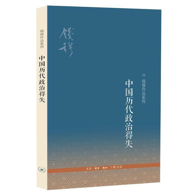 中国历代政治得失(新版)