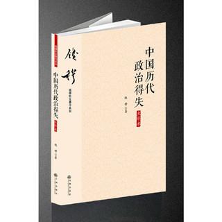 中国历代政治得失(大字本)
