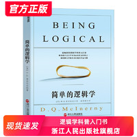 简单的逻辑学中文版
