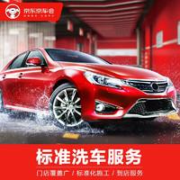 標準洗車服務 五座/七座