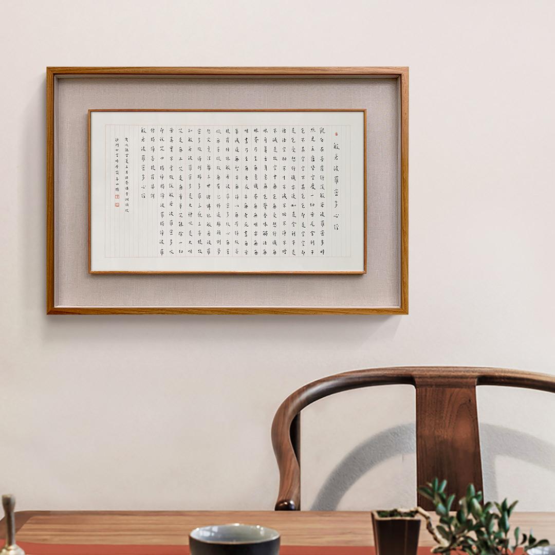 艺术家的礼物 弘一法师名作复刻-心经 柚木双层框 48x70cm