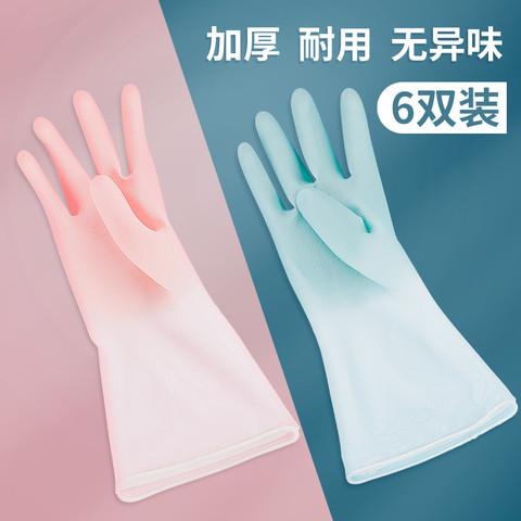 橡胶手套洗碗女薄款贴手厨房家用刷碗神器家务清洁洗衣服防水胶皮