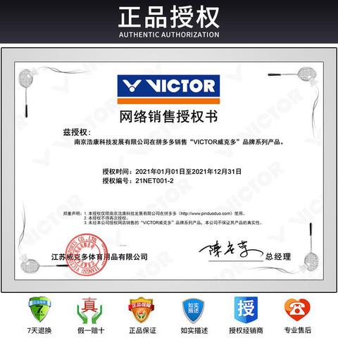 官网正品Victor胜利羽毛球拍单拍挑战者CHA-9500全碳素羽拍耐用进攻型