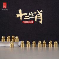 西泠印社  萌版十二生肖铜印章