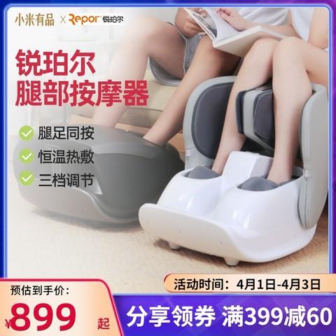 小米有品锐珀尔腿部按摩器小腿足部脚底足疗机纤腿多功能RP-3600x