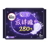 kotex 高洁丝  放肆睡花瓣扇尾卫生巾 280mm 8片