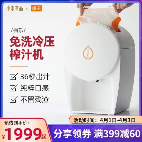 小米有品橘乐榨汁机家用渣汁小型全自动分离免洗冷压果蔬料理机