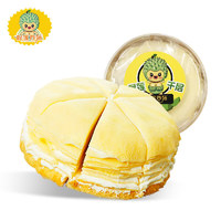 liulianxishi 榴莲西施 苏丹王榴莲千层蛋糕 500g*1盒