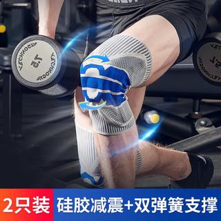 运动护膝护腿女膝盖篮球男专业护漆关节半月板保护套跑步深蹲薄款