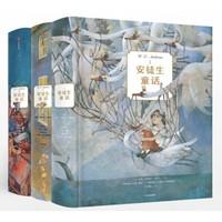 《安徒生童话 典藏版》(套装共3册)