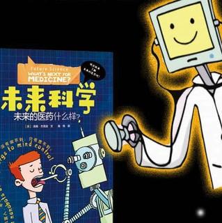 《未来科学》(精装、套装共4册)