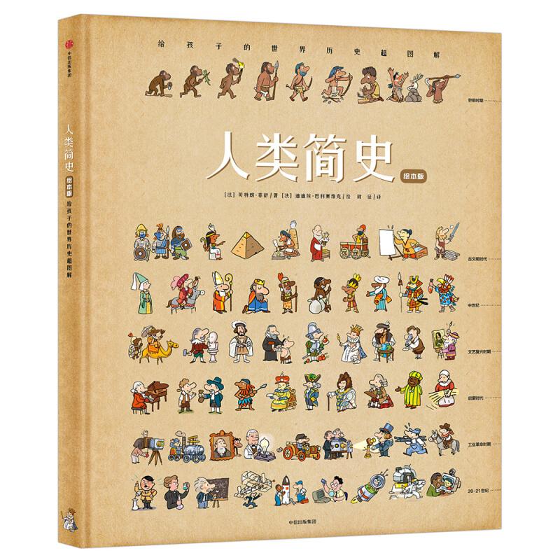《人类简史:给孩子的世界历史超图解》(绘本版、精装)