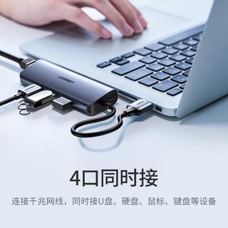 绿联 USB转千兆网口3.0分线器 笔记本外置有线网卡转换器扩展坞 适用苹果华为电脑拓展坞HUB集线器RJ45转接头