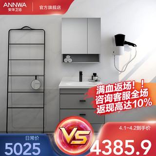 安华卫浴(ANNWA) 实木浴室柜卫生间洗手盆洗脸盆洗漱台镜柜组合配全套龙头配件  65cm