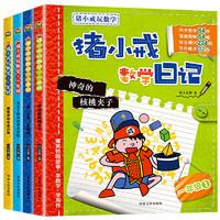 《猪小戒数学日记》(全4册)