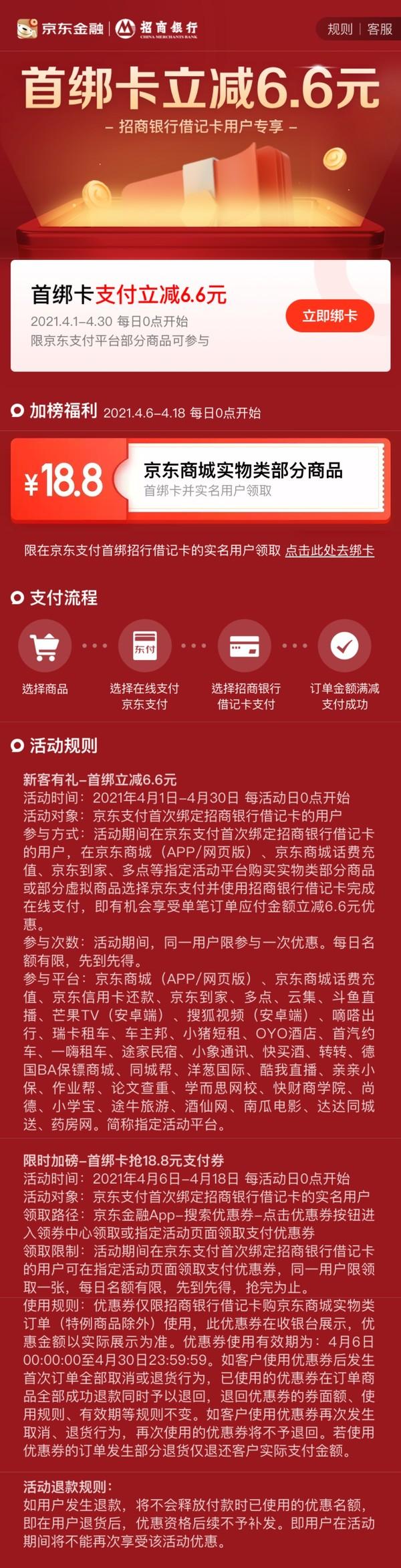 招商银行 X 京东 4月借记卡首绑福利