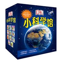 《DK小科学馆》(套装共11册)