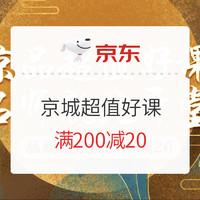 促销活动:京东 京城超值好课 名师就此开堂 品质课程