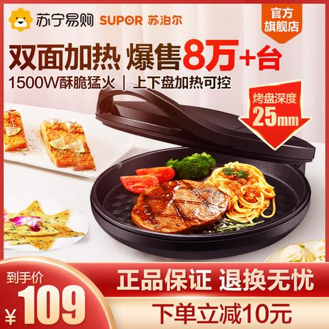 苏泊尔157电饼铛家用小型多能煎饼锅双面加热烙饼锅薄饼机煎烤机