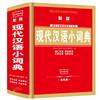 新版现代汉语小词典中小学必备专用工具书 双色版畅销词典