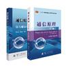 通信原理 (樊昌信、曹丽娜编著第7版)教材+学习辅导与考研指导 (套装共2册)
