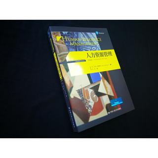 人大经管 人力资源管理(第14版)工商管理经典译丛