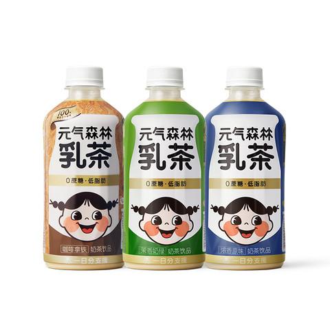 元气森林低糖低脂肪低卡乳茶450ml 气泡水480ml