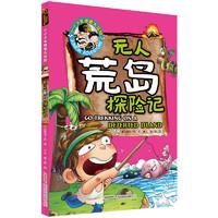 《小小少年绝境大冒险·Go Trekking on a Deserted Island 无人荒岛探险记》