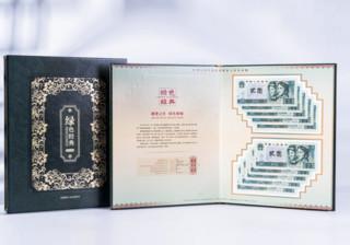 永银钱币博物馆 绿色经典纸币 十连 尊享套装