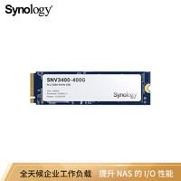 Synology/群晖 M.2接口(NVMe协议) SNV3000系列 SSD企业级固态硬盘 SNV3400-400G