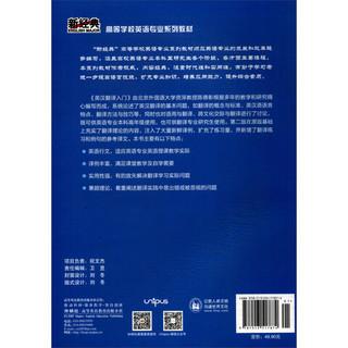 英汉翻译入门(第二版 新经典高等学校英语专业系列教材)