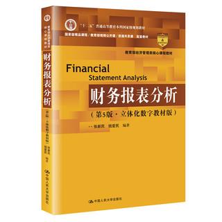财务报表分析(第5版·立体化数字教材版)(中国人民大学会计系列教材)