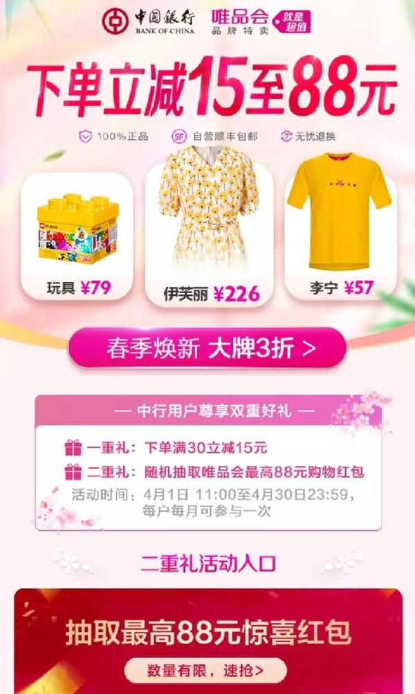 中国银行  X 唯品会 4月支付优惠