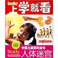 《中国儿童百科全书:人体迷宫》(少儿注音彩图版)